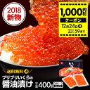 【 送料無料 】プリプリいくらの醤油漬け 400g(200g×2)   いくら イクラ 醤油漬け