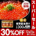 いくら 送料無料 特選いくら極薄醤油漬け 瓶詰め 300g(...