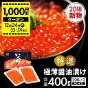 【 送料無料 】 特選いくら 極薄醤油漬け トレイ入 400g(200g×2)   いくら イクラ