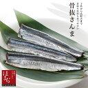 骨抜さんま(3尾入り)干物セット 乾物セット ギフト (秋刀魚 / サンマ)