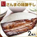 干物 さんまの味醂干し 2枚入 無添加 サンマ 秋刀魚 天日干し みりん ミリン 国産(三