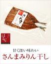 さんまみりん干し(2枚セット)干物セット ギフト (秋刀魚 / サンマ)