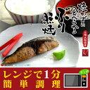 【レンジで簡単調理!】 ほまぢ「ぶり照焼」