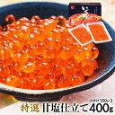 いくら 塩漬け 送料無料 【 特選塩いくら甘塩仕立て トレイ入 400g(200g×2) 】 イク