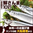 【季節限定】 極上鮮さんま 10本(1尾130g前後)   さんま サンマ 秋刀魚 国産 岩手