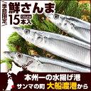 【季節限定】 極上鮮さんま 15本(1尾130g前後)   さんま サンマ 秋刀魚 国産 岩手