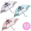 送料無料 女の子 傘 キッズ 傘 女の子 50cm 傘 子供用 傘 かわいい ジャンプ 小学生 メリーゴーランド