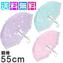 女の子 傘 キッズ 傘 女の子 55cm 傘 子供用 雨傘 ...