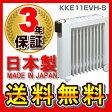 送料無料 ユーレックス オイルヒーター KKE11EVH-S 日本製
