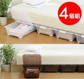 送料無料 ベッド下収納ボックス 4個セット ベッド下収納 キャスター付き ベッド下 収納 引き出し