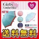 送料無料 女の子 傘 キッズ 傘 女の子 55cm 傘 子供用 傘 かわいい ジャンプ ガーリードット柄 スター 星
