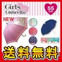 送料無料 女の子 傘 キッズ 傘 女の子 55cm 傘 子供用 傘 かわいい ジャンプ ストライプ柄 傘 ハート