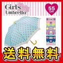 送料無料 女の子 傘 キッズ 傘 女の子 55cm 傘 子供用 傘 かわいい ジャンプ ドット柄