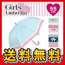 送料無料 女の子 傘 キッズ 傘 女の子 55cm 傘 子供用 傘 かわいい ジャンプ ガーリードット柄