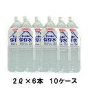 送料無料 非常用飲料水 富士山麓の保存水 2L×6本 10ケース 保存水 5年 水 5年保存 保存水
