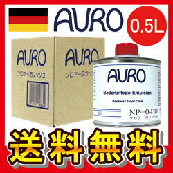 AUROフロアー用ワックスアウロワックス500ml