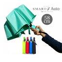ショッピング電動 送料無料 電動折りたたみ傘 スマートジェイオート 58cm 電動フルオートアンブレラ
