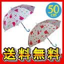 送料無料 女の子 傘 キッズ 傘 女の子 50cm 傘 子供用 傘 かわいい ジャンプ プリンセス柄