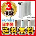 送料無料 ユーレックス オイルヒーター RFX11EH 日本製 安心の国産オイルヒーター オイルヒーター 省エネ