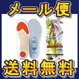 メール便 ソルボ テニス SORBO 中敷き ソルボ インソール 2S・S・M・L