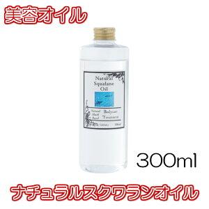【送料無料】ナチュラルスクワランオイル【300ml】美