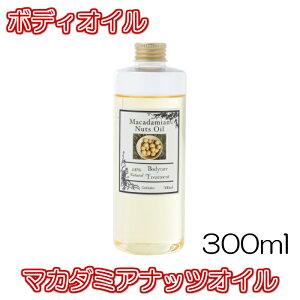【送料無料】マカダミアナッツオイル【300ml】美容オ