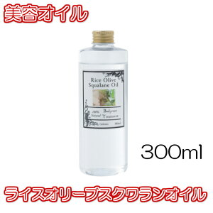 【送料無料】ライスオリーブスクワランオイル 【300ml