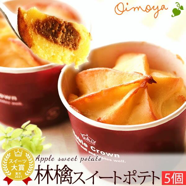 誕生日プレゼントやプチギフトに 林檎スイートポテト5個セット さつまいも(薩摩芋)お礼 お…...:oimoya:10000117
