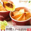 お中元ギフト 誕生日プレゼントやプチギフトに 林檎スイートポテト5個セット さつまいも(薩摩芋)お礼 お祝い PRESENT ●