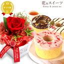 お祝い プレゼント 花 プリザーブドフラワー バラ 送料無料 スイーツ お菓子 誕生日 ギフト ハロウィン
