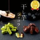 【新作解禁】おいもやの干し芋ショコラ(1袋50g) おいもや人気スイーツ 国産サツマイモ