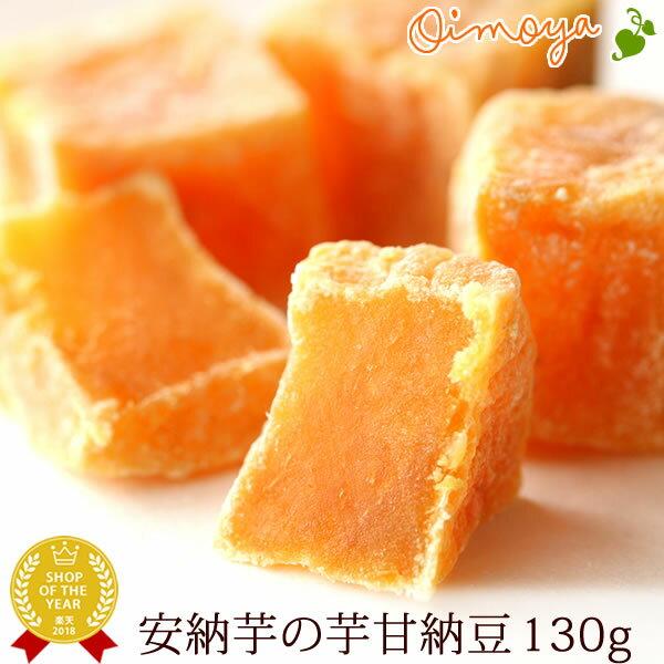 あま〜いおイモのお菓子おいもやの芋甘納豆国内産さつまいも使用で安心安全お芋の和菓子200gバレンタイ