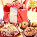 誕生日 プレゼント スイーツ ギフト 和菓子 送料無料 お菓子 ギフトセット お祝い 出産祝い 内祝い 結婚祝い プチギ…