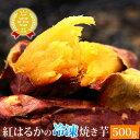送料無料!国産 紅はるかの大入り焼き芋 たっぷり500g入 やきいもスイーツ 送料込 冷凍焼き芋 電