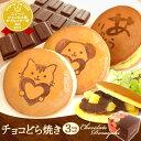 チョコレートどら焼き個包装3個入り 小分け ランキング1位 かわいい お菓子 自分用スイーツ 誕生日プレゼントやお祝いに♪ AA
