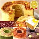 誕生日プレゼント お菓子スイーツ 選べるお芋シフォンケーキ4号 小分けラッピング 敬老の日ギフトにも AB!