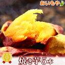 送料無料 紅はるかの焼き芋5本セット★TVで話題さつま芋使用 焼きいも おいもやの国産さつまいもの焼きイモ♪送料込