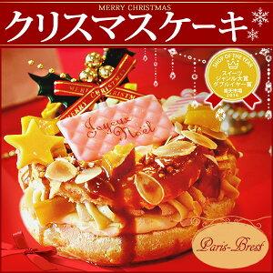 クリスマスケーキ予約 パリブレスト クリスマスオーナメント付 [Xmas][2]●