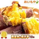送料込み! 人気の黄金色の焼き芋10本セット 国産 紅あずまの焼きいも 帰省土産 お土産
