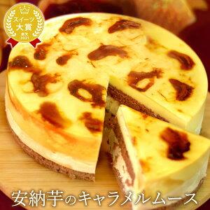 送料無料 クリスマスケーキ予約 キャラメルムース [GIFT]送料込●