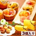 誕生日プレゼント お祝い お菓子 カップケーキ3個 個包装 ...