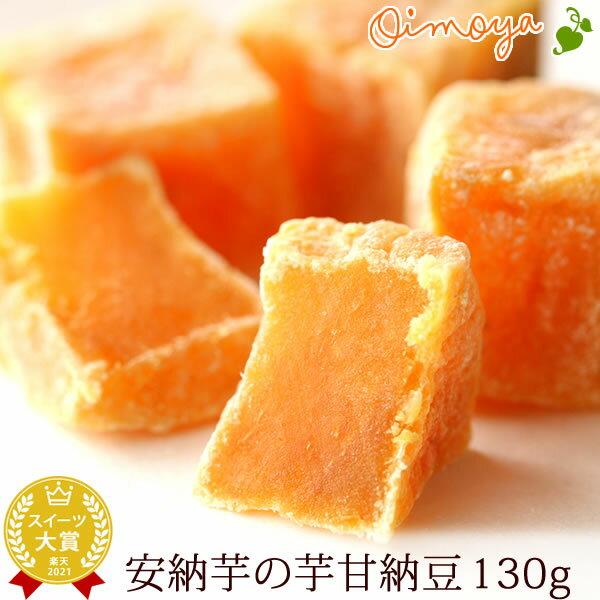 ショップオブザイヤー受賞記念ポイント消化スイーツポイント消化おイモ和菓子芋甘納豆(130g)ギフトの
