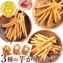 送料込み!3種の芋かりんとう 3袋セット(100g×3種) キャラメル味、塩味、シナモン味 国産 送料込 芋けんぴ 和菓子 ネコポス AB