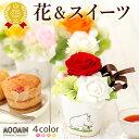 お祝い ギフト 誕生日プレゼント 花 プリザーブドフラワー ムーミン バラ 送料無料 スイーツ お菓子 ハロウィン