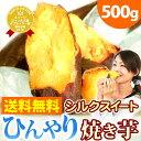 送料無料 シルクスイートの大入り焼き芋♪ 500gタイプ メディアで話題の新品種を焼きいもに冷凍焼き芋 電子レンジ あす楽●