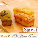 誕生日プレゼント お祝い プチギフト スイーツお菓子セット バウンド3種 AB