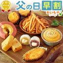 父の日ギフト 送料無料 プレゼント 人気和菓子(洋菓子