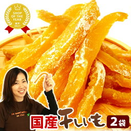 <strong>干し芋</strong> <strong>国産</strong> <strong>送料無料</strong> 干しいも 送料込 二代目おいもやのほしいも 乾燥芋ほしいも<strong>訳あり</strong>100g×2袋 ネコポスお試し 静岡【AA】