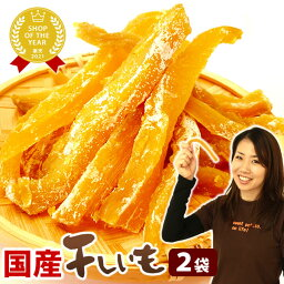 <strong>干し芋</strong> <strong>国産</strong> <strong>送料無料</strong> 干し 芋 送料込 二代目おいもやのほしいも お試し 乾燥芋ほしいも<strong>訳あり</strong>100g×2袋 ネコポス【AB】
