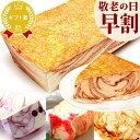 あす楽!敬老の日ギフト 送料無料の選べるクレープアイスケーキスイーツお菓子セットAB!